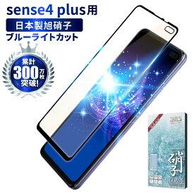 AQUOS sense4 plus フィルム sense 4 plus SH-M16 楽天モバイル ガラスフィルム フルカバー 全面保護 ブルーライト32%カット 目に優しい ブルーライトカット フィルム アクオス センス4プラス 液晶保護フィルム 保護ガラス 黒縁 shizukawill シズカウィル