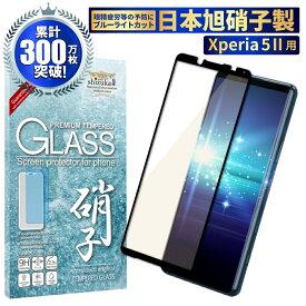 Xperia 5 ii フィルム SO-52A SOG02 XQ-AS42 ガラスフィルム 全面保護フィルム ブルーライト32%カット 目に優しい ブルーライトカット フィルム 液晶保護フィルム 保護ガラス エクスペリア5ii 黒縁 shizukawill シズカウィル