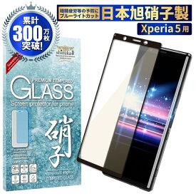 【20%OFFクーポン配布中】Xperia 5 ガラスフィルム フィルム 目に優しい ブルーライトカット フィルム SO-01M SOV41 フルカバー ガラスフィルム 日本製 液晶保護ガラス エクスペリア5 xperia5 保護フィルム ファイブ xperia 5 フィルム shizukawill シズカウィル