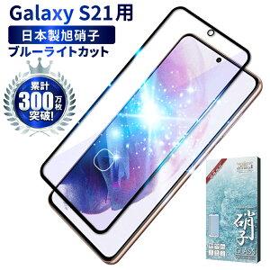 【20%OFFクーポン配布中】Galaxy S21 5G フィルム galaxy s21 5g ガラスフィルム 全面保護フィルム galaxys21 目に優しい ブルーライトカット SC-51B SCG09 フィルム ギャラクシー エス21 液晶保護フィルム