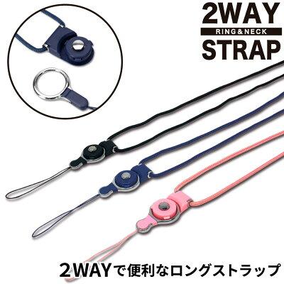 ネックストラップ2WAYロングシンプル丸紐40cmスマホ携帯用ワンタッチ着脱全3色ブラック色ブルー色ピンク色ロングストラップ黒色青色Pink色