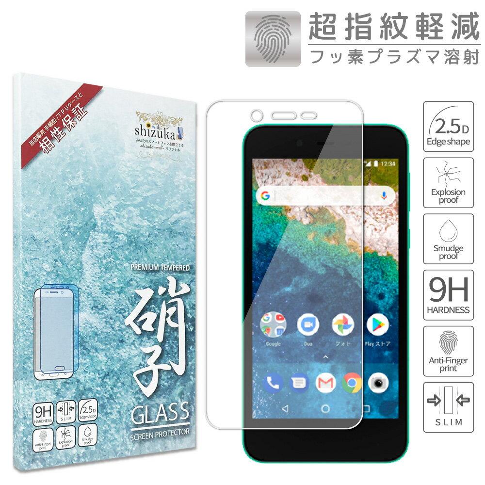 Softbank ソフトバンク Android One S3 フィルム 日本板硝子 硬度9H 耐衝撃 ガラスフィルム DRYSURF (ドライサーフ) フッ素コーティング 防指紋 ラウンドエッジ加工 0.26mm 高透過 液晶保護ガラス Y!mobile アンドロイド ワン S3 フィルム