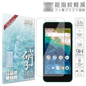 Softbank ソフトバンク Android One S3 フィルム 日本板硝子 硬度9H 耐衝撃 ガラスフィルム DRYSURF (ドライサーフ) フッ素コーティング 指紋軽減 ラウンドエッジ加工 0.26mm 高透過 液晶保護ガラス Y!mobile アンドロイド ワン S3 フィルム shizukawill