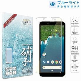 Softbank ソフトバンク Android One S5 目に優しい ブルーライトカット フィルム 日本板硝子 硬度9H 耐衝撃 ガラスフィルム DRYSURF (ドライサーフ) フッ素コーティング 指紋軽減 ラウンドエッジ加工 0.26mm 液晶保護ガラス Y!mobile アンドロイド ワン S5 フィルム