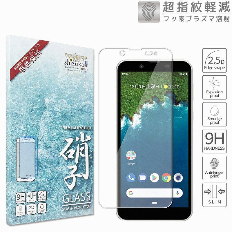 Softbank ソフトバンク Android One S5 フィルム 日本板硝子 硬度9H 耐衝撃 ガラスフィルム DRYSURF (ドライサーフ) フッ素コーティング 防指紋 ラウンドエッジ加工 0.26mm 高透過 液晶保護ガラス Y!mobile アンドロイド ワン S5 フィルム