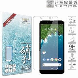 Softbank ソフトバンク Android One S5 フィルム 日本板硝子 硬度9H 耐衝撃 ガラスフィルム DRYSURF (ドライサーフ) フッ素コーティング 指紋軽減 ラウンドエッジ加工 0.26mm 高透過 液晶保護ガラス Y!mobile アンドロイド ワン S5 フィルム shizukawill