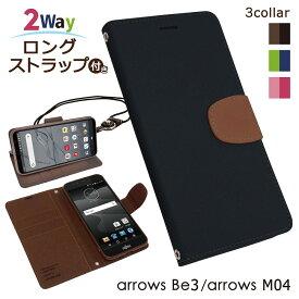 富士通 arrows Be3 F-02L アローズ M04 / TONE m17 専用 手帳型 ケース カバー 2WAYストラップ付 カード収納 TONE MOBILE TONE m17 黒×茶 アローズ ビー3 F02L 手帳ケース