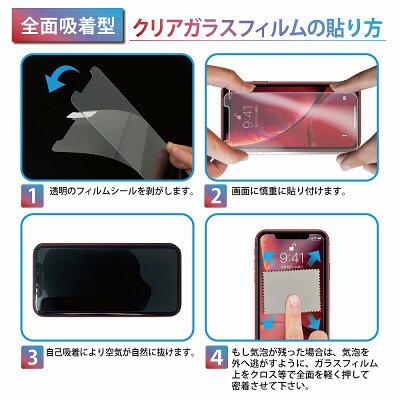 【楽天1位獲得】iphone12miniproガラスフィルムiphoneSE2第2世代iphone11promaxiphonexsxxriphone876splus5s5ガラスフィルム日本製ガイド枠付液晶保護フィルムアイフォン12iPhone12pro11promaxiPodtouchSE22020シズカウィル(shizukawill)