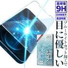 iphone12 フィルム ブルーライトカット iphone12 mini pro max ガラスフィルム iphone11pro フィルム iPhoneXR XS X iphone se フィルム iphone8 7 6s 12pro 5s 目に優しい 旭硝子 硬度9H 液晶保護フィルム アイフォン11 フィルム iphonese2 フィルム shizukawill