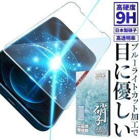 iphone12 フィルム ブルーライトカット iphone12 mini pro max ガラスフィルム iphone11pro フィルム iPhoneXR XS X iphone se フィルム iphone8 7 6s 12pro 5s 目に優しい 日本製 硬度9H 液晶保護フィルム アイフォン11 フィルム iphonese2 フィルム shizukawill