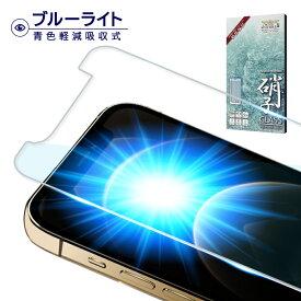iphone12 mini pro max SE2 第2世代 ガラスフィルム iPhone11pro iPhoneXR XS X フィルム iphone8 7 6 6s 12pro 5s 5 目に優しい ブルーライトカット フィルム 日本製 硬度9H 耐衝撃 液晶保護フィルム アイフォン11 pro max フィルム iphonese2 シズカウィル(shizukawill)