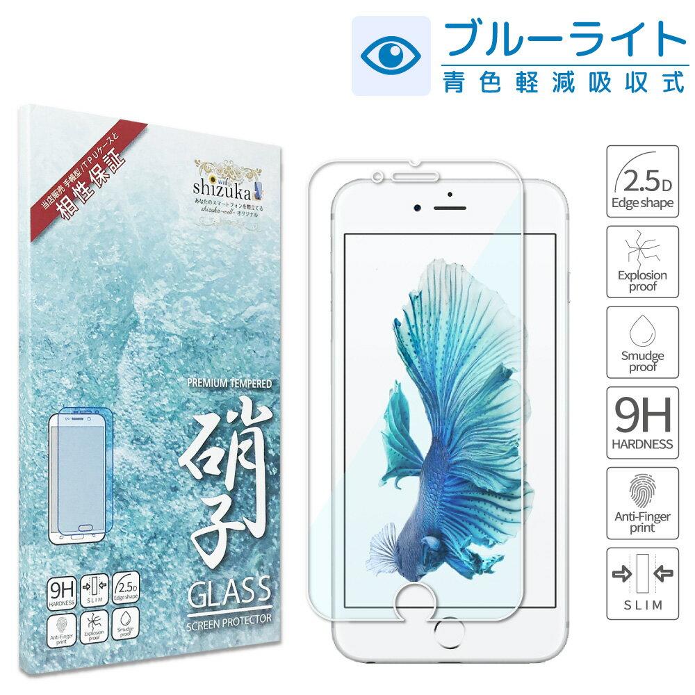 iPhone6 iPhone6s 用 目に優しい ブルーライトカット フィルム 日本旭硝子 硬度9H 耐衝撃 ガラスフィルム Nippa社製 密着剤 プラズマ溶射 フッ素コーティング 防指紋 自動吸着 高透過 液晶保護ガラス アイフォン 6 6s iphone 6 6s フィルム