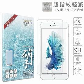 iPhone 6 iPhone6s 用 フィルム 日本旭硝子 硬度9H 耐衝撃 ガラスフィルム Nippa社製 密着剤 プラズマ溶射 フッ素コーティング 指紋軽減 自動吸着 高透過 液晶保護ガラス アイフォン 6/6s フィルム
