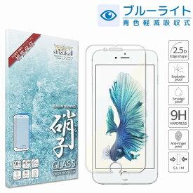 iPhone6 iPhone6s 用 目に優しい ブルーライトカット フィルム 日本旭硝子 硬度9H 耐衝撃 ガラスフィルム Nippa社製 密着剤 プラズマ溶射 フッ素コーティング 指紋軽減 自動吸着 高透過 液晶保護ガラス アイフォン 6 6s iphone 6 6s フィルム シズカウィル(shizukawill)