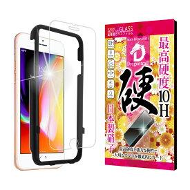 iPhone8 iPhone7 iPhone6s 6 フィルム ガラスフィルム クリア 最高硬度10H 日本製 旭硝子 ドラゴントレイル ガイド枠付き 耐衝撃 防指紋 自動吸着 高透過 液晶保護ガラス アイフォン8 アイフォン7 6s フィルム ガラスフィルム shizukawill シズカウィル