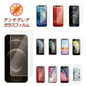 iphone12 mini pro max SE 第2世代 ガラスフィルム iPhone11 iphone8 7 XR XS アンチグレア 反射防止 フィルム 日本製 硬度9H スムースタッチ アイフォン11 プロ マックス アイフォン6 6s アイフォンXR X 8 7 11pro max iphoneSE2 2020 保護ガラス シズカウィル(shizukawill)