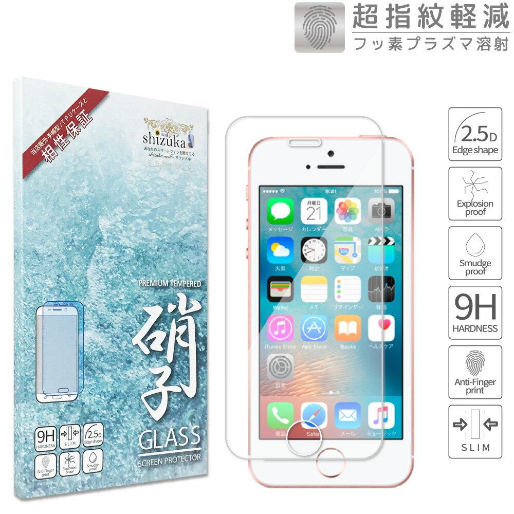 iPhone SE iPhone 5s iPhone 5 用 フィルム 日本旭硝子 硬度9H 耐衝撃 ガラスフィルム Nippa社製 密着剤 プラズマ溶射 フッ素コーティング 防指紋 自動吸着 高透過 液晶保護ガラス アイフォン SE/5s/5 フィルム