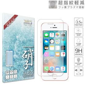 iPhone SE iPhone 5s iPhone 5 用 フィルム 日本旭硝子 硬度9H 耐衝撃 ガラスフィルム Nippa社製 密着剤 プラズマ溶射 フッ素コーティング 指紋軽減 自動吸着 高透過 液晶保護ガラス アイフォン SE/5s/5 フィルム