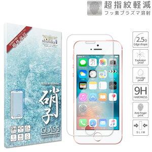 iPhone SE (第1世代2016年) iPhone 5s iPhone 5 フィルム 日本旭硝子 硬度9H 耐衝撃 ガラスフィルム Nippa社製 密着剤 プラズマ溶射 フッ素コーティング 指紋軽減 自動吸着 高透過 液晶保護ガラス アイ