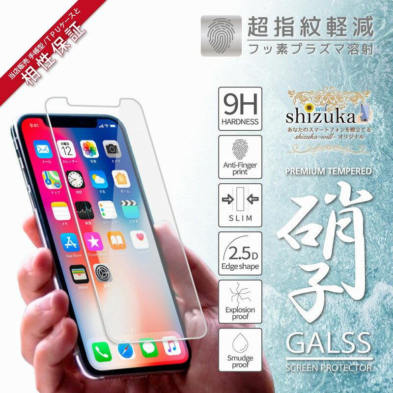 ポイントDAY10倍 iphoneX フィルム 日本旭硝子 硬度9H 耐衝撃 iphone x ガラスフィルム プラズマ溶射 処理 iphonex フッ素コーティング 防指紋 自動吸着 高透過 iphone x 液晶保護ガラス アイフォン X フィルム 専用 高透明 全面保護 アイフォンX