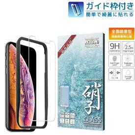 iphone11 Pro Max iPhoneXS X XR iPhone8 iphone7 iPhone 8 Plus 7 プラス iPhone6 6s SE 5s 5 フィルム 日本旭硝子 硬度9H 耐衝撃 ガラスフィルム 高透過 液晶保護ガラス アイフォンXS 11 マックス プロ X 8 7 フィルム iphoneXR 8 7 6s iPod touch 6 7 8 保護フィルム