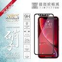 iPhone XR iphone Xs iPhone Xs Max iphone x フルカバー フィルム 日本旭硝子 硬度9H...