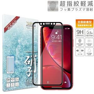 iPhone11 Pro Max iPhone XR iphone Xs Max iphone x フルカバー フィルム 日本製 硬度9H 耐衝撃 ガラスフィルム 指紋軽減 高透過 保護ガラス アイフォン 11 プロ マックス XR iPhonexs max iphonex アイフォンXR Xs Xs