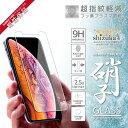 iPhoneXS iphoneX iPhone8 iphone7 iPhone6 6s iPhone SE 5s 5 用 フィルム 日本旭硝...