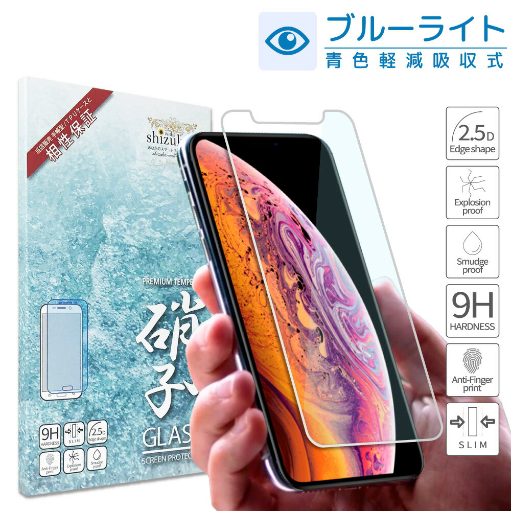 iphoneXS iPhoneX 目に優しい ブルーライトカット フィルム 日本旭硝子 硬度9H 耐衝撃 iphone x ガラスフィルム プラズマ溶射 処理 iphonexs x 防指紋 自動吸着 高透過 iphone x 液晶保護ガラス アイフォン XS X フィルム 専用 高透明 全面保護 アイフォンXs X