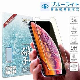 iphoneXS iPhoneX 目に優しい ブルーライトカット フィルム 日本旭硝子 硬度9H 耐衝撃 iphone x ガラスフィルム 処理 iphonexs x 指紋軽減 自動吸着 高透過 iphone x 液晶保護ガラス アイフォン XS X フィルム 高透明 全面保護 アイフォンXs X シズカウィル(shizukawill)