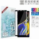 Galaxy Note9 docomo SC-01L au SCV40 3Dフルカバー 日本旭硝子 フルカバー フィルム 硬度9H 耐衝撃 ノート 9 ガラス…