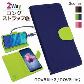 HUAWEI nova lite 3 nova lite 2 用 ファーウェイ novalite 3 ノバライト3 nove lite3 novalite 2 nova lite2 専用 手帳型 ケース カバー 2WAYワンタッチ着脱ストラップ付 カード収納あり 紺×黄緑 shizukawill