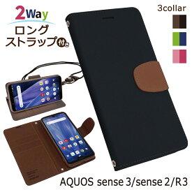 AQUOS sense3 SHV45 SH-02M SH-RM12 sense2 SHV43 SH-01L simフリー SH-M08 AQUOS R3 SH-04L SHV44 アクオスR3 SH04L 手帳型 ケース カバー 2WAYストラップ付 カード収納 アクオス センス3 センス2 ケース sense 2 3lite R3 アール3 手帳ケース 黒×茶 shizukawill