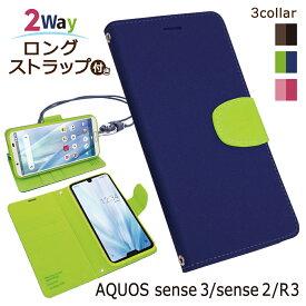AQUOS sense3 SHV45 SH-02M SH-RM12 sense2 SHV43 SH-01L simフリー SH-M08 AQUOS R3 SH-04L SHV44 アクオスR3 SH04L 手帳型 ケース カバー 2WAYストラップ付 アクオス センス3 センス2 ケース sense 2 3lite R3 アール3 手帳ケース 紺×黄緑 シズカウィル(shizukawill)