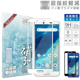 Y!mobile Android One X4 専用 フルカバー フィルム 日本旭硝子 フルカバー フィルム 硬度9H 耐衝撃 ガラスフィルム プラズマ溶射 フッ素コーティング 気泡レス 指紋軽減 自動吸着 高透過 ワイモバイル android X4 液晶保護ガラス(白色) shizukawill