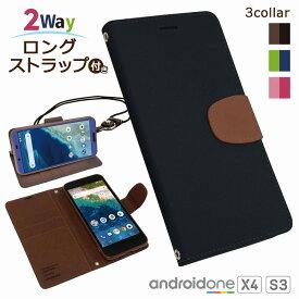 Y!mobile Android One X4 / Softbank ソフトバンク Android One S3 専用 手帳型 ケース カバー 2WAYワンタッチ着脱ストラップ付 カード収納あり アンドロイド ワン X4 対応 / android one S3 対応 Android One S3 黒×茶 手帳ケース シズカウィル(shizukawill)