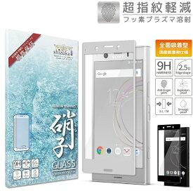 SONY Xperia XZ1 Compact SO-02K フルカバー フィルム 日本板硝子 硬度9H 耐衝撃 ガラスフィルム DRYSURF フッ素コーティング 指紋軽減 高透過 液晶保護ガラス XZ1コンパクト フィルム(銀色,Warm Silver,ウォームシルバー) シズカウィル(shizukawill)