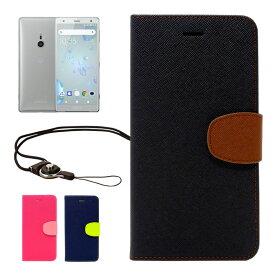 SONY Xperia XZ2 docomo SO-03K au SOV37 Softbank 702SO 専用 手帳型 ケース カバー 2WAYストラップ付 カード収納あり 黒×茶 シズカウィル(shizukawill)