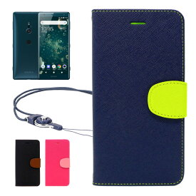 SONY Xperia XZ2 docomo SO-03K au SOV37 Softbank 702SO 専用 手帳型 ケース カバー 2WAYストラップ付 カード収納あり 紺×黄緑