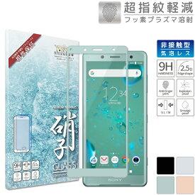 SONY Xperia XZ2 Compact SO-05K フルカバー フィルム 日本旭硝子 硬度9H 耐衝撃 ガラスフィルム プラズマ溶射 フッ素コーティング 指紋軽減 高透過 液晶保護ガラス XZ2 コンパクト フィルム (グリーン色) シズカウィル(shizukawill)