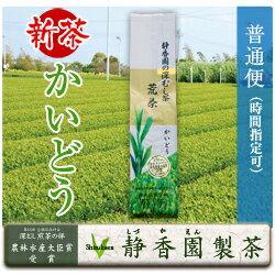 【普通便:時間指定可】農林水産大臣賞 受賞 日本茶新茶【荒茶】かいどう:200g