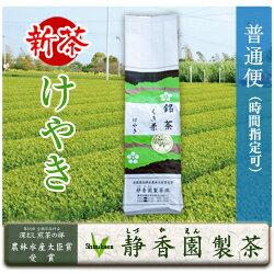 【普通便:時間指定可】農林水産大臣賞 受賞新茶【くき茶】けやき:300g