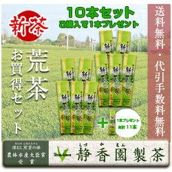 【送料・代引手数料無料】 【新茶】荒茶お買得セット<200g×10本+1本プレゼント>