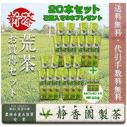 【送料・代引手数料無料】【新茶】荒茶お買得セット<200g×20本+3本プレゼント>