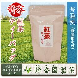 【普通便:時間指定可】【ティーバッグ】紅茶:80g(4g×20個入り)