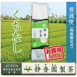 【普通便:時間指定可】【業務用茶】深蒸茶くちなし:500g(お買得パック)10P01Feb14