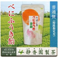 【普通便:時間指定可】【茶飴】高濃度べにふうき茶飴:100g10P01Feb14