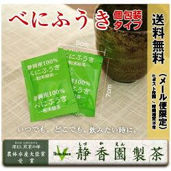 べにふうき【メール便:送料無料】花粉が多い季節に人気のべにふうき個包装タイプ:0.5g×75個(15個増量!)【smtb-t】べにふうき茶