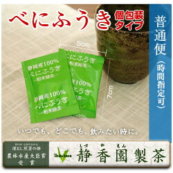 べにふうき【普通便:時間指定可】花粉が多い季節に人気のべにふうき個包装タイプ:0.5g×75個(15個増量!)べにふうき茶【05P01Nov14】
