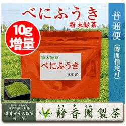 【べにふうき】静岡県産茶葉100%べにふうき粉末 普通便:時間指定可 べにふうき粉末緑茶:100g90g→10g増量100g!べにふうき茶